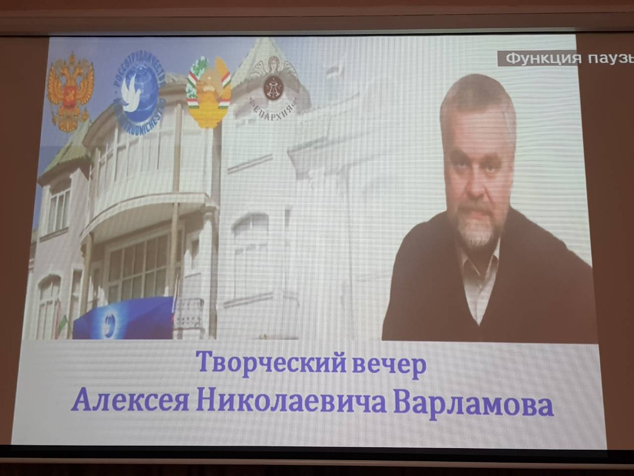 Творческий вечер писателя Варламова А.Н. в Россотрудничестве